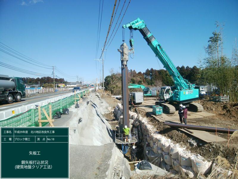 平成29年度 北川地区改良外工事