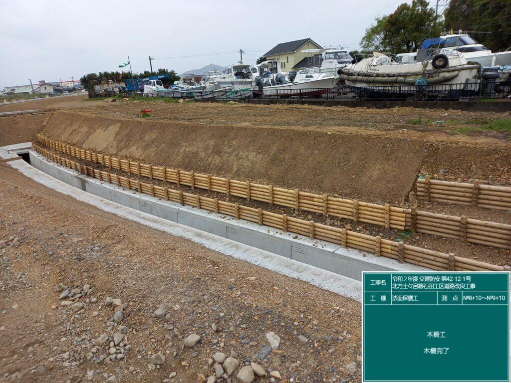 令和2年度 交建防安 第42-12-1号 北方土々呂線 石田工区 道路改良工事(その1)